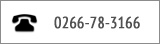TEL:0266-78-3166